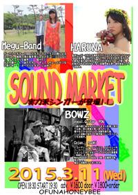 Soundmarket