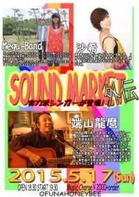 Soundm1_2