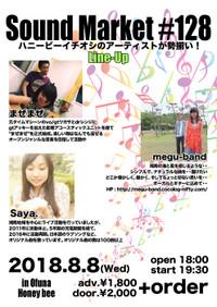08_soundmarket_temp